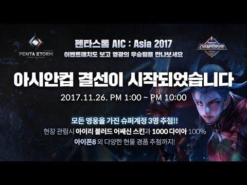 [펜타스톰] AIC: Asia 2017 이벤트 매치 및 결승전 생방송
