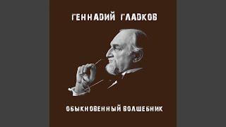 """Тема волшебника (Из т/ф """"Обыкновенное чудо"""")"""