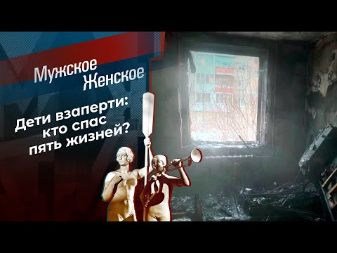 Дяденька, спасите! Мужское / Женское. Выпуск от 04.02.2021