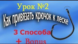 Как привязать крючок к леске видео 3 Способа + Bonus Урок № 2