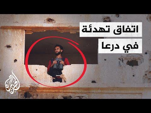 سوريا.. ممثل القيادة الروسية وأهالي درعا يبرمون اتفاقا أوليا للتهدئة  - نشر قبل 7 ساعة