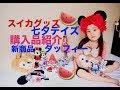 【ディズニー購入品】ダッフィー新商品❣️七夕デイズ