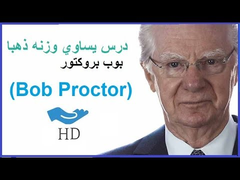 بوب بروكتور - درس يساوي وزنه ذهبا HD) Bob Proctor)A lesson worth its weight gold
