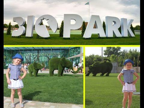 Принцесса Анна в Био парке - Princess Anna in Bio Park