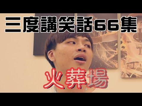 【三度講笑話66集】笑話也有鬼故事? - YouTube