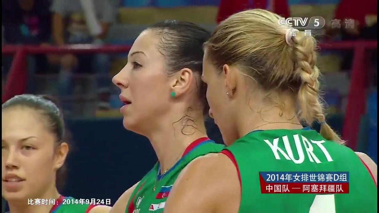 2014中国女排_《2014女排世锦赛》小组赛 中国vs阿塞拜疆 01 - YouTube