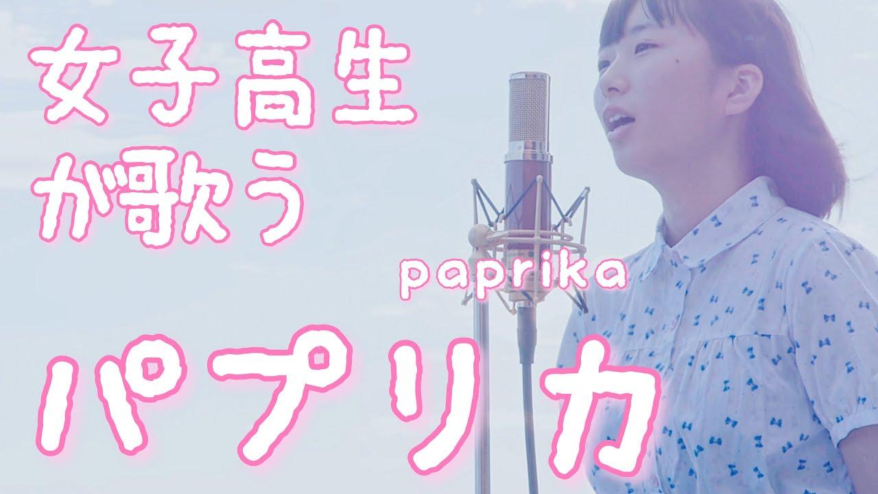 女子高生が『パプリカ』歌ってみた 米津玄師 x Foorin 【女性カバー】