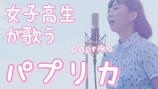 【女性が歌う】パプリカ−米津玄師 x Foorin<NHK>2020応援ソング covered by 伊藤ななみ×TORU