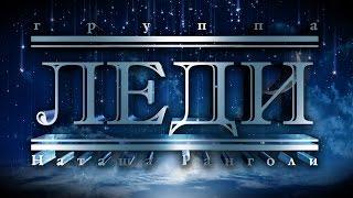 """группа """"ЛЕДИ"""" (Наташа Ранголи) Сборник лучших песен! 2017"""
