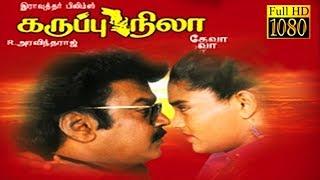 Karuppu Nila 1995 | Tamil Full Movie | Vijayakanth, Ranjtha, Kusbhoo | Cinema Junction | HD