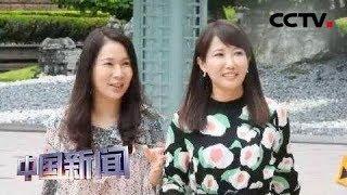 [中国新闻] 台媒爆料郭阵营发言人内斗 两位发言人牵手出面辟谣 | CCTV中文国际