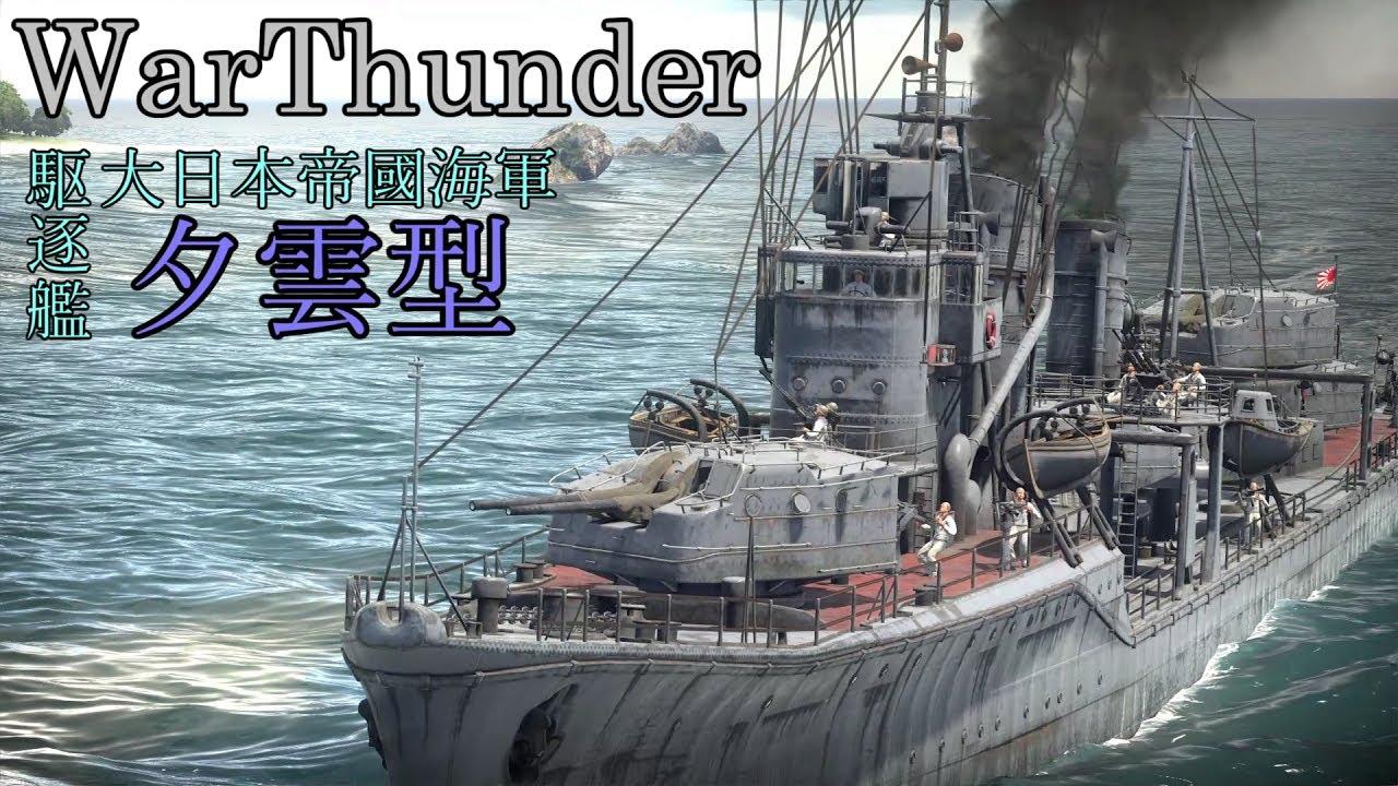 【ゆっくり実況】 もっとWarThunderの世界へpart4 夕雲型(Naval Battles Pre-BateTast) - YouTube