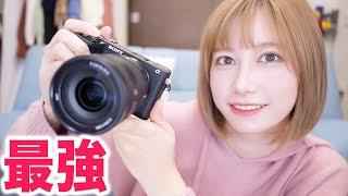 【30万円】YouTuberにピッタリな最新カメラを購入しました。