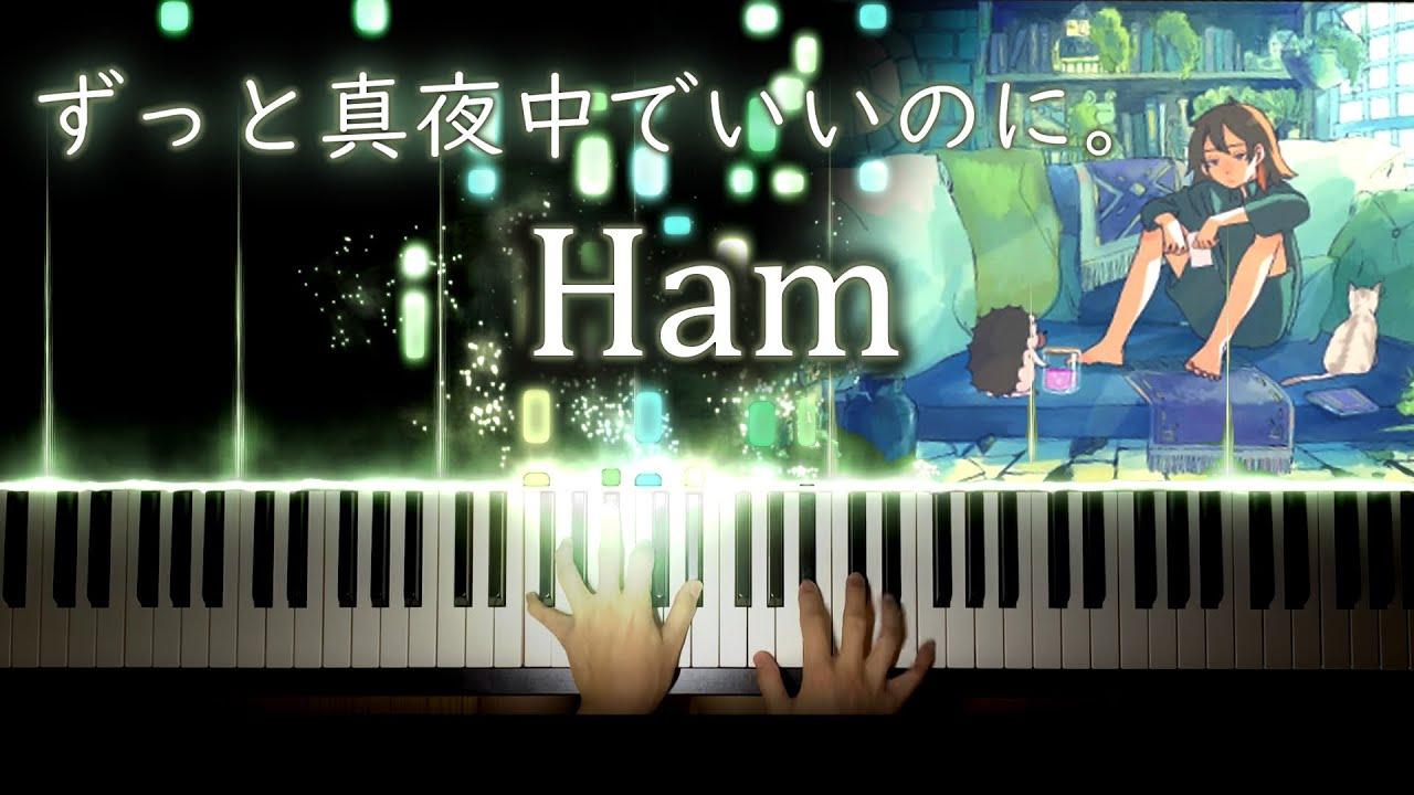 ずっと 真夜中 の に で いい Ham