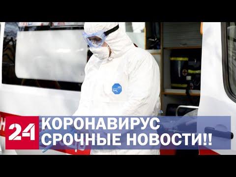 Срочно! В Москве и Подмосковье вводится всеобщий режим самоизоляции - Россия 24