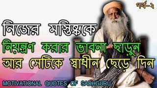 সদগুরুর মহান উক্তি | Motivational and Spiritual Quotes of Sadhguru in Bengali | Part 2