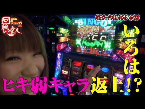 回胴の達人×2 vol.11