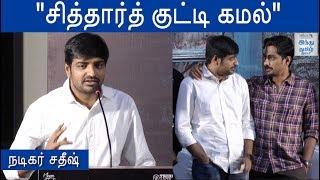 actor-sathish-speech-at-aruvam-movie-press-meet-siddharth-hindu-tamil-thisai