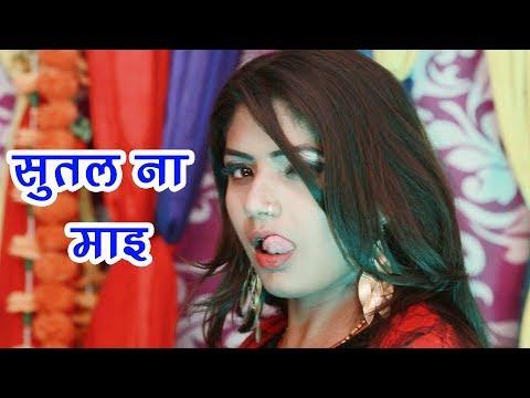 Sutal Na Mai    सुतल ना माई    सुपरहिट भोजपुरी गाना 2018    लखन चौहान सबिता राज
