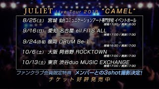 "Juliet Live Tour 2018 ""CAMEL"" 全5公演決定!! New Album「CAMEL」は..."