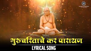 Gurucharitache Kar Paraayan |Lyrical Song | Deool Band  Songs