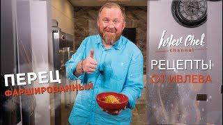 Рецепты от Ивлева - Фаршированныи перец в сливочно-томатном соусе