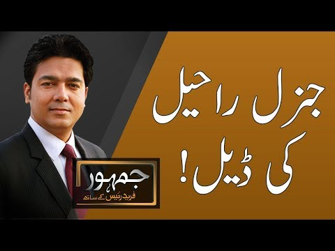General Raheel's Deal Exposed! - Can This Analyst be Right?