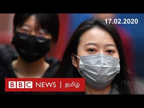 பிபிசி தமிழ் தொலைக்காட்சி செய்தியறிக்கை | BBC Tamil TV News 17/02/2020