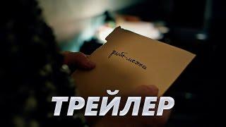 Рыба-мечта - Трейлер на Русском | 2016 | 2160p