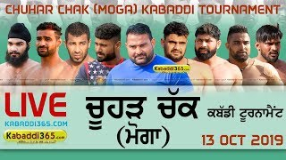 🔴[Live] Chuhar Chak (Moga) Kabaddi Tournament 13 Oct 2019