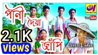 PANI DOIA JAPI COVER VIDEO || পানী দৈয়া জাপি || New Assamese Cover Video || Only Music অসম