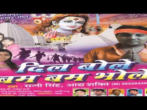 Bhojpuri Kanwar songs 2015 new || Bhangiya Me Atkal Paran || Sanny Singh, Adya Shakti