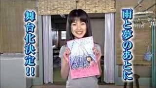 「雨と夢のあとに」告知 福田麻由子.