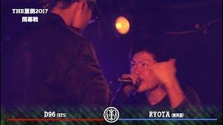 CASTLE-RECORDS主催MC BATTLE【THE罵倒】 THE罵倒2017 《開幕戦》@両国...