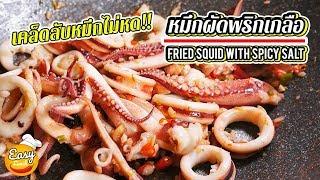 [ENG SUB] หมึกผัดพริกเกลือ  l Fried Squid with spicy Salt l ทำเองกินเองอีกแล้วจ้า (อาหารชาวหอ)