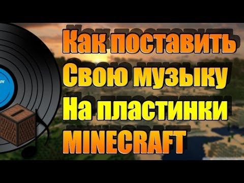 видео: как поставить свою музыку на пластинки minecraft 1 6 4