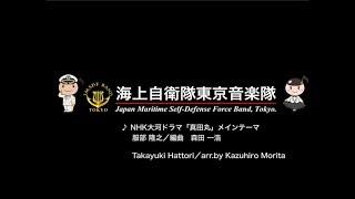 NHK大河ドラマ「真田丸」メインテーマ 服部 隆之/編曲 森田 一浩 Takay...