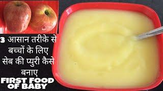 बच्चों के लिए 3 आसान तरीके से सेब की प्युरी कैसे बनाए।Apple Puree Recipe।How to make Apple Puree