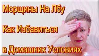 Как Избавиться От Морщин На Лбу в Домашних Условиях, видео 2(Как избавиться от морщин на лбу в домашних условиях? Постоянный массаж лба способен убрать уже образовавши..., 2015-09-17T08:48:09.000Z)