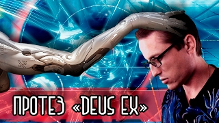 ПРОТЕЗ DEUS EX [Новости науки и технологий]