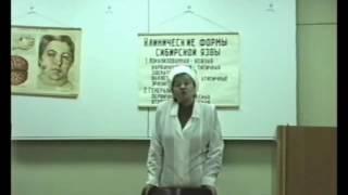 Левина Лидия Дмитриевна - сибирская язва (2001)