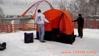 Сборка мобильной бани Терма - 10(Процесс сборки мобильной бани Терма-10., 2015-03-31T07:35:02.000Z)