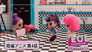 L.O.L. サプライズ! | ストップモーションアニメ | アイスパイ 第4話 :ピラミッドとピザ!