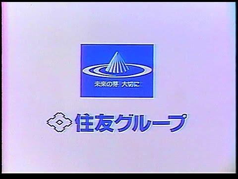 CM 住友グループ 1984年 - YouTu...