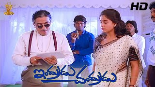 Indrudu Chandrudu Telugu Movie HD Comedy Promo--2   This Friday on April 26th   Suresh Productions