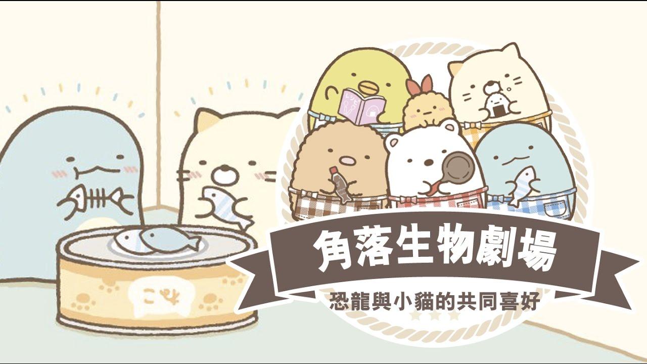 【角落生物 Sumikko Gurashi】恐龍與小貓的共同喜好 (すみっコぐらし) - YouTube