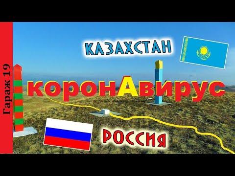 Новости с Границы Казахстан-Россия. Прохождение границы Казахстан Россия август 2020