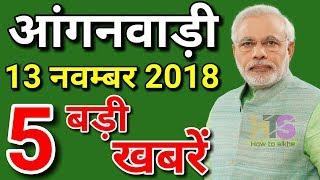 Anganwadi Latest News Today 2018   Asha Worker Vetan Hike Hindi   आंगनवाड़ी आशा कार्यकर्ता की सैलरी