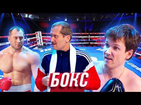 Бокс — Уральские Пельмени — Керчь