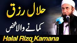 Halal Rizq Kamane Wala Shaks -  Molana Tariq Jameel Latest Bayan 23 June 2021